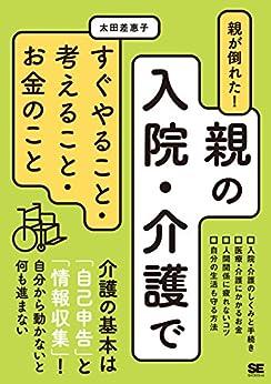 [太田差惠子]の親が倒れた!親の入院・介護ですぐやること・考えること・お金のこと