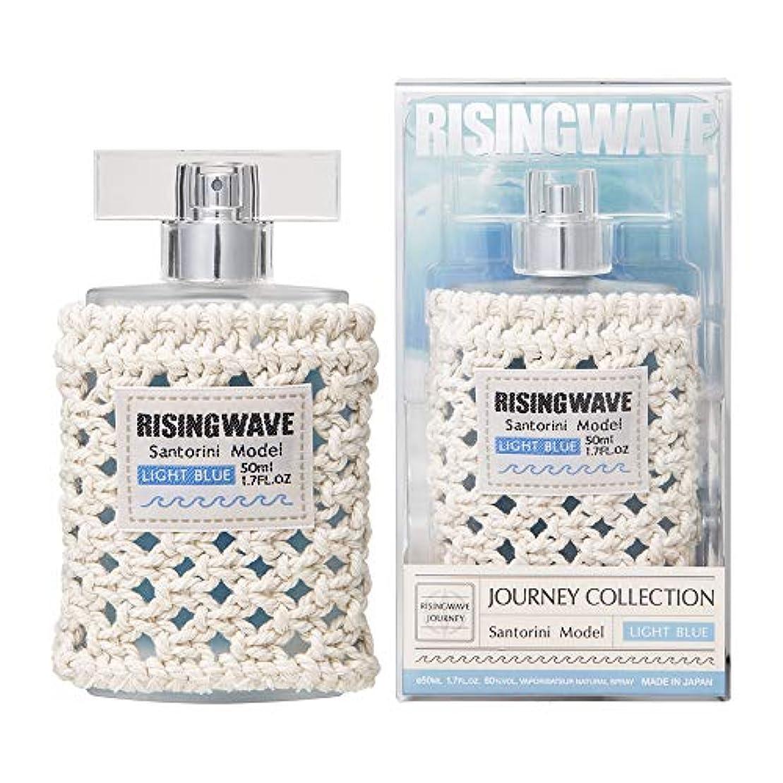 ごみ突然専門化するRISINGWAVE(ライジングウェーブ) ジャーニーコレクション 2019 ライトブルー オードトワレ 50ml