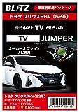 BLITZ(ブリッツ) 【52系プリウスPHV専用品】 走行中にテレビ視聴ができる TV JUMPER (メーカーオプションナビ用) ETT35A