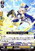 ヴァンガードG 第8弾「超極審判」/G-BT08/025 鎮護の宝石騎士 エステル R