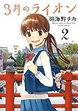 ★【100%ポイント還元】【Kindle本】3月のライオン 2 (ジェッツコミックス) が特価!
