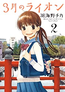 3月のライオン 2 (ジェッツコミックス)