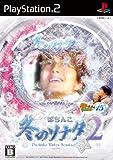 ぱちんこ冬のソナタ2 パチってちょんまげ達人15