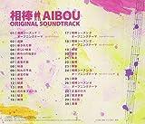 「相棒」オリジナル・サウンドトラック(通常盤)