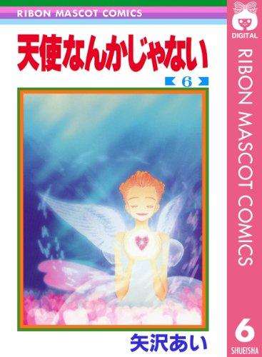 天使なんかじゃない 6 (りぼんマスコットコミックスDIGITAL)