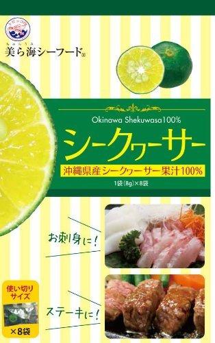 シークヮーサー小袋セット 64g(8g×8袋)×1 丸昇物産 沖縄県産シークワーサー果汁の使い切りパック レモンやすだちの代わりに お刺身やお肉料理に カクテルベースやお酒の割り材にも