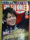 週刊朝日 2012年8月17日・24日 内村航平 吉田朱里(NMB48)