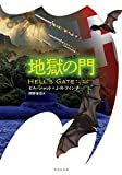 地獄の門 下 (竹書房文庫)