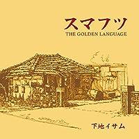 スマフツ THE GOLDEN LANGUAGE