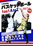 HOOPERS バスケットボール 1on1 AtoZ (TWJ books)