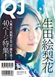 クイック・ジャパン130 画像