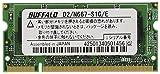 BUFFALO ノートPC用増設メモリ PC2-5300 (DDR2-667) 1GB D2/N667-S1G/E
