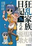 狂乱家族日記 九さつめ (ファミ通文庫)