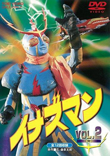 『イナズマン VOL.2<完> [DVD]』のトップ画像
