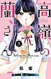 高嶺の蘭さん 分冊版(3) (別冊フレンドコミックス)