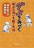 """ダメをみがく""""女子""""の呪いを解く方法 (集英社文庫)"""