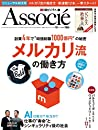 日経ビジネスアソシエ 2017年 10月号