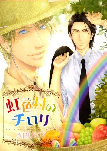 虹色村のチロリ (バーズコミックス ルチルコレクション)の詳細を見る