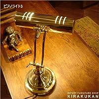 照明器具【ピアノライト3】おしゃれ テーブルランプ ピアノ 真鍮 ブラス製 ヨーロピアン照明