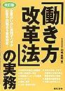 改訂版 「働き方改革法」の実務