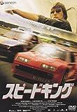 スピードキング [DVD]