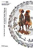 「ファイナルファンタジー・クリスタルクロニクル リング・オブ・フェイト 公式パーフェクトガイド」の画像