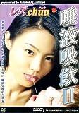 アロマ企画/レズchuu唾液吸飲II [DVD]
