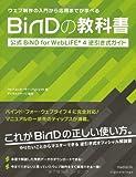 BiNDの教科書 公式 BiND for WebLiFE逆引き式ガイド