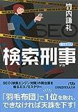 検索刑事 (デカ) (日経ビジネス人文庫)