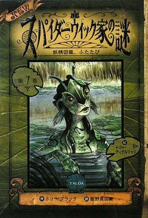 NEWスパイダーウィック家の謎〈1〉妖精図鑑、ふたたびの詳細を見る