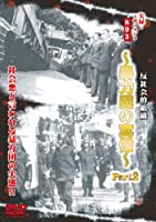 実録・ドキュメント893 [反社会的組織〜暴力団の実像〜Part2] [DVD]