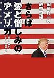さらば愛と憎しみのアメリカ: 真珠湾攻撃からトランプ大統領まで