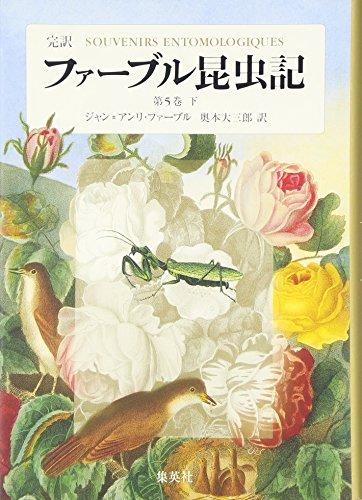 完訳 ファーブル昆虫記 第5巻 下の詳細を見る