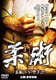 柔術 JU-JITU[DVD]