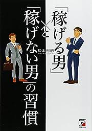 【感想】 「稼げる男」と「稼げない男」の習慣