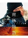 南極物語('83)
