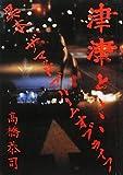 津津と…―異本ザ マッド ブルーム オブ ライフ