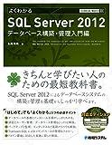 TECHNICAL MASTER よくわかるSQL Server 2012 データベース構築・管理入門編
