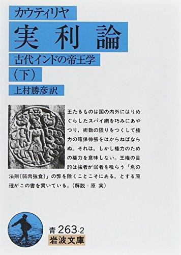 実利論 下―古代インドの帝王学 (岩波文庫 青 263-2)の詳細を見る