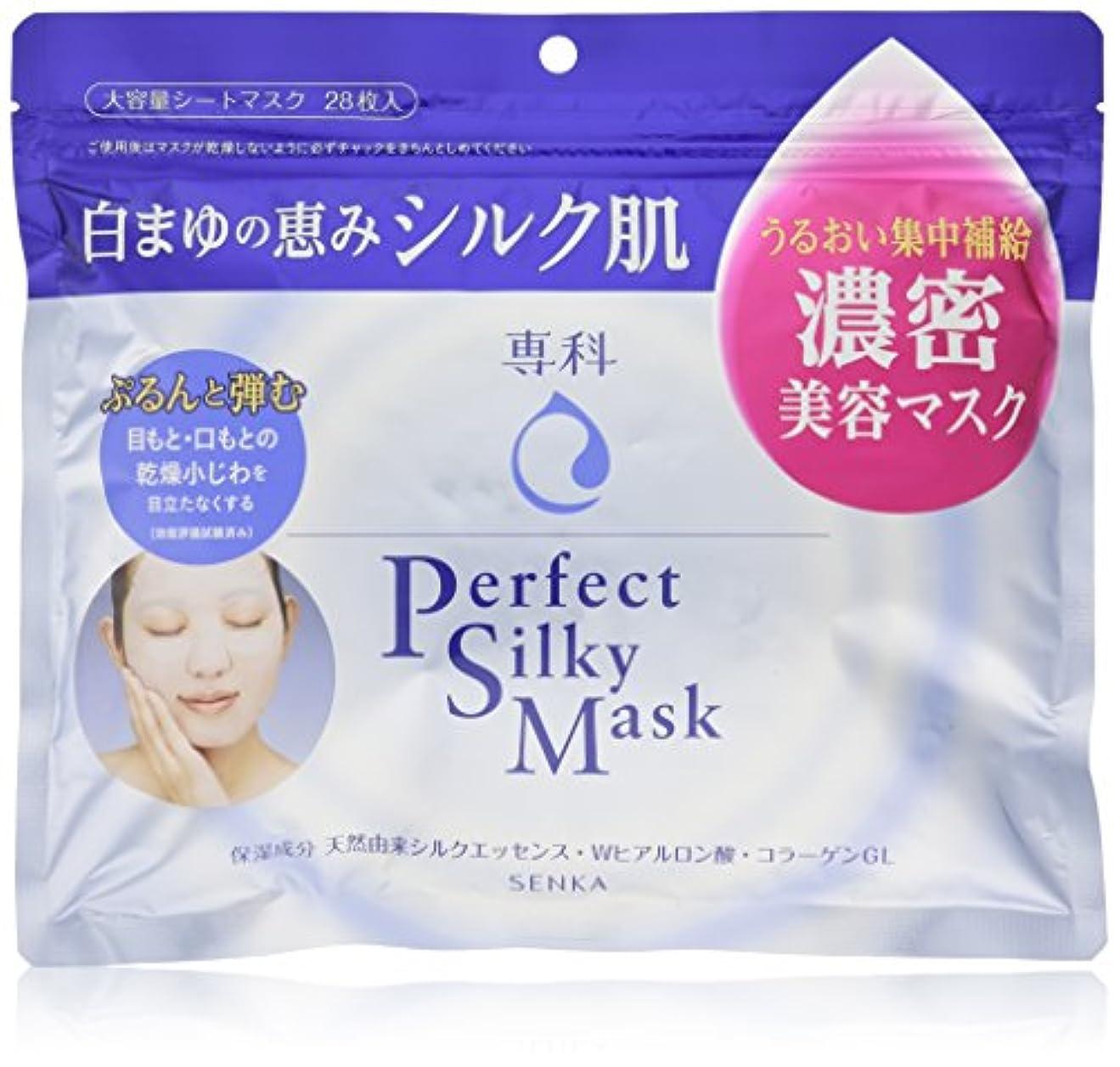 科学者スクラッチ治す専科 パーフェクトシルキーマスク シート状 美容マスク 28枚