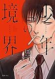 少年の境界 (2) (ビーボーイオメガバースコミックス)
