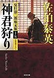 神君狩り: 夏目影二郎始末旅(十五) (光文社時代小説文庫)