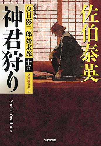 神君狩り: 夏目影二郎始末旅(十五) (光文社時代小説文庫)の詳細を見る