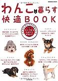 わんこと暮らす快適BOOK (SEIBIDO MOOK) 画像