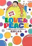 Love&Peace 1 〜清野とおるのフツウの日々〜 (ジェッツコミックス)