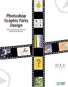 Photoshop Graphic Parts Design CS3 & CS2 & CS対応