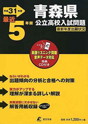 青森県公立高校 入試問題 平成31年度版 【過去5年分収録】  英語リスニング問題音声データダウンロード+CD付 (Z2)