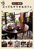 岡山・倉敷とってもすてきなカフェ