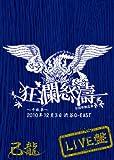 己龍全国単独巡業「狂瀾怒涛」~千秋楽~ 2010年12月3日 渋谷O-EAST LIVEDVD