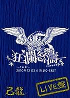 己龍全国単独巡業「狂瀾怒涛」~千秋楽~ 2010年12月3日 渋谷O-EAST LIVEDVD()